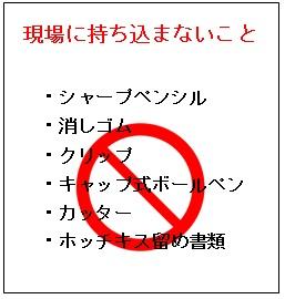 持込禁止貼紙
