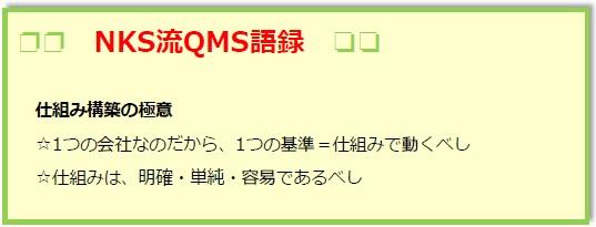 qms-goroku2.jpg