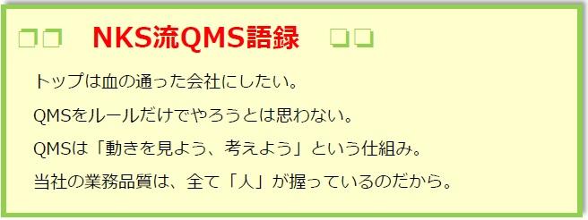 QMS語録