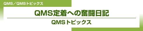 QMS定着への奮闘日記